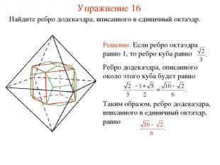 Упражнение 16 Найдите ребро додекаэдра, вписанного в единичный октаэдр.