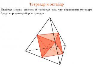 Тетраэдр и октаэдр Октаэдр можно вписать в тетраэдр так, что вершинами октаэдра