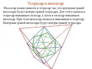 Тетраэдр и икосаэдр Икосаэдр можно вписать в тетраэдр так, что центрами граней и