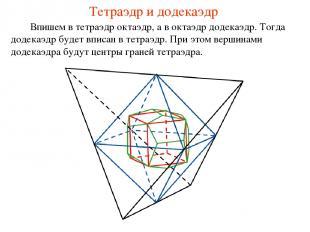 Тетраэдр и додекаэдр Впишем в тетраэдр октаэдр, а в октаэдр додекаэдр. Тогда дод
