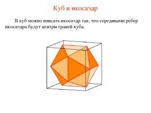 Куб и икосаэдр В куб можно вписать икосаэдр так, что серединами ребер икосаэдра