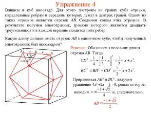 Упражнение 4 Впишем в куб икосаэдр. Для этого построим на гранях куба отрезки, п