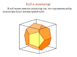 Куб и додекаэдр В куб можно вписать додекаэдр так, что серединами ребер додекаэд