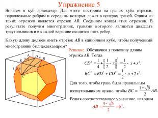 Упражнение 5 Впишем в куб додекаэдр. Для этого построим на гранях куба отрезки,