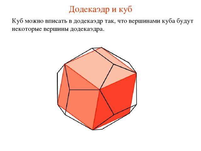 Додекаэдр и куб Куб можно вписать в додекаэдр так, что вершинами куба будут некоторые вершины додекаэдра.