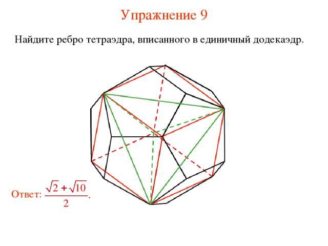 Упражнение 9 Найдите ребро тетраэдра, вписанного в единичный додекаэдр.