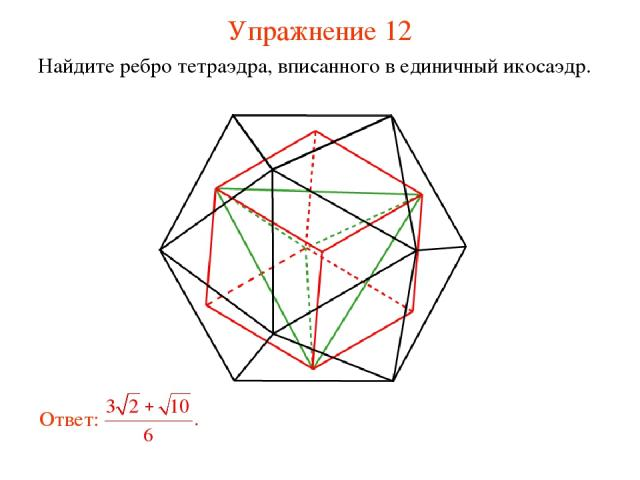 Упражнение 12 Найдите ребро тетраэдра, вписанного в единичный икосаэдр.