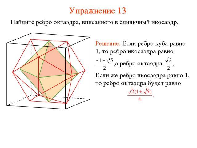 Упражнение 13 Найдите ребро октаэдра, вписанного в единичный икосаэдр.