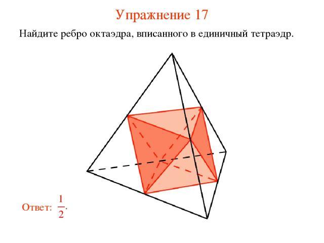 Упражнение 17 Найдите ребро октаэдра, вписанного в единичный тетраэдр.