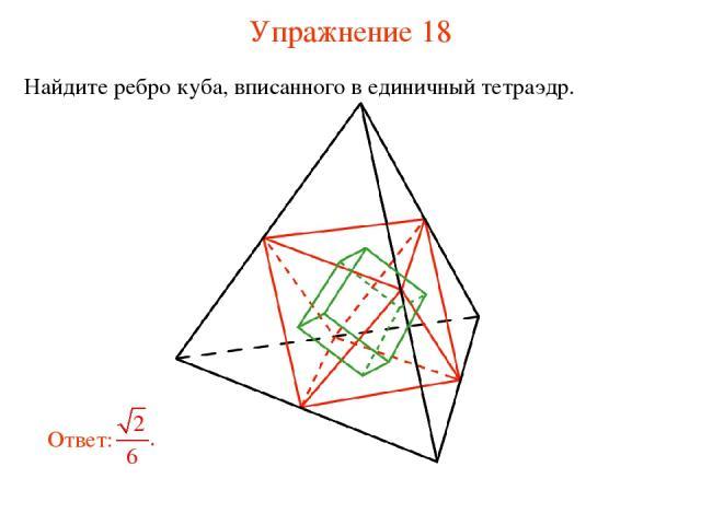 Упражнение 18 Найдите ребро куба, вписанного в единичный тетраэдр.