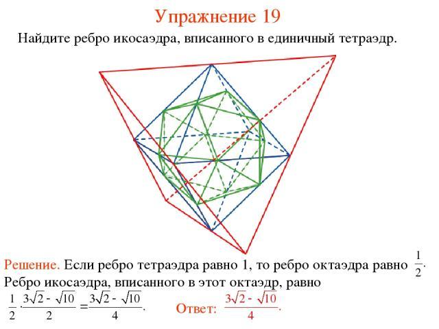 Упражнение 19 Найдите ребро икосаэдра, вписанного в единичный тетраэдр.