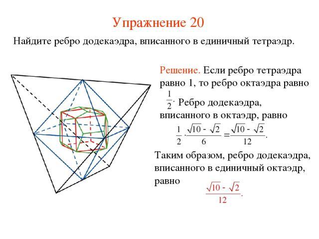 Упражнение 20 Найдите ребро додекаэдра, вписанного в единичный тетраэдр.