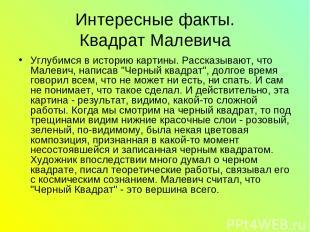Интересные факты. Квадрат Малевича Углубимся в историю картины. Рассказывают, чт