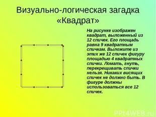 Визуально-логическая загадка «Квадрат» На рисунке изображен квадрат, выложенный
