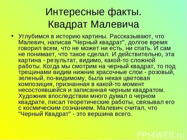 Интересные факты. Квадрат Малевича Углубимся в историю картины. Рассказывают, что Малевич, написав