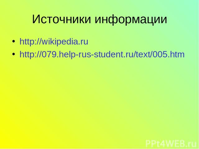 Источники информации http://wikipedia.ru http://079.help-rus-student.ru/text/005.htm
