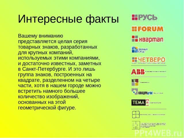 Интересные факты Вашему вниманию представляется целая серия товарных знаков, разработанных для крупных компаний, используемых этими компаниями, и достаточно известных, заметных в Санкт-Петербурге. И это лишь группа знаков, построенных на квадрате, р…