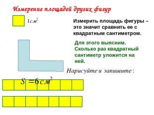 Измерение площадей других фигур Измерить площадь фигуры – это значит сравнить ее