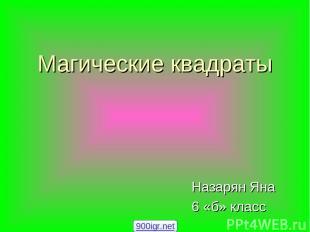 Магические квадраты Назарян Яна 6 «б» класс 900igr.net