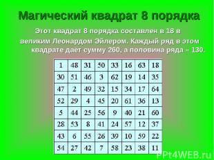 Магический квадрат 8 порядка Этот квадрат 8 порядка составлен в 18 в великим Лео