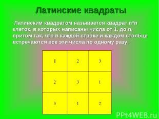 Латинские квадраты Латинским квадратом называется квадрат n*n клеток, в которых