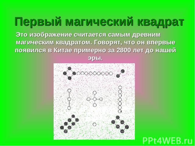 Первый магический квадрат Это изображение считается самым древним магическим квадратом. Говорят, что он впервые появился в Китае примерно за 2800 лет до нашей эры.