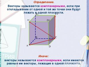 Определение. Векторы называются компланарными, если при откладывании от одной и