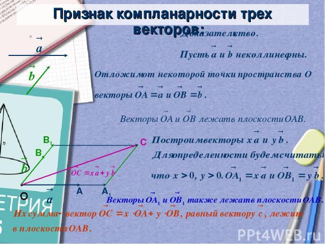 Признак компланарности трех векторов: • О А1 В1 С