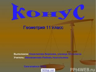 Геометрия 11 класс Выполнила: Кошелапова Вероника, ученица 10 а класса Учитель: