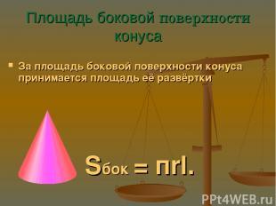 Площадь боковой поверхности конуса За площадь боковой поверхности конуса принима