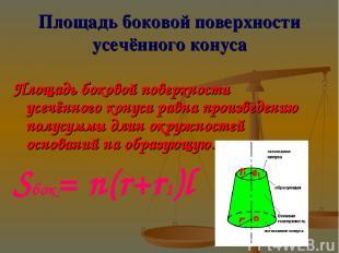 Площадь боковой поверхности усечённого конуса Площадь боковой поверхности усечён