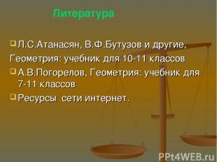 Литература Л.С.Атанасян, В.Ф.Бутузов и другие, Геометрия: учебник для 10-11 клас