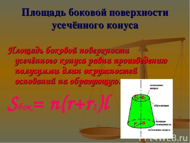 Площадь боковой поверхности усечённого конуса Площадь боковой поверхности усечённого конуса равна произведению полусуммы длин окружностей оснований на образующую. Sбок= п(r+r1)l