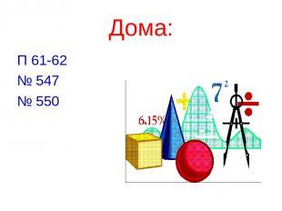 Дома: П 61-62 № 547 № 550