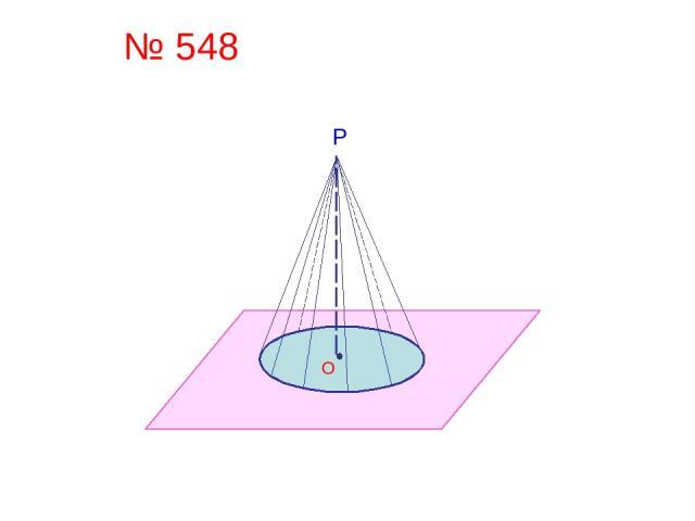 Р О № 548