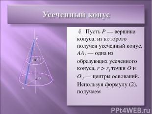 P A О1 r1