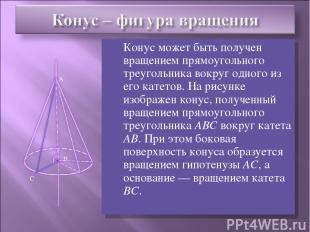 Конус может быть получен вращением прямоугольного треугольника вокруг одного из