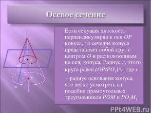 Если секущая плоскость перпендикулярна к оси ОР конуса, то сечение конуса предст