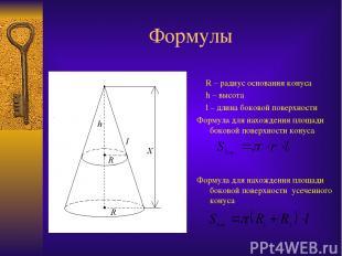Формулы R – радиус основания конуса h – высота l – длина боковой поверхности Фор