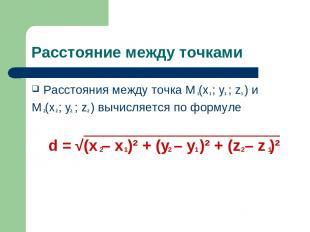 Расстояние между точками Расстояния между точка M (x ; y ; z ) и M (x ; y ; z )