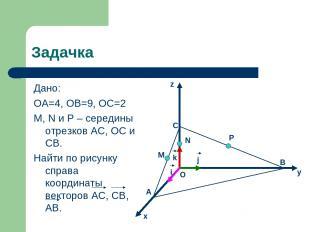 Задачка Дано: ОА=4, ОВ=9, ОС=2 M, N и P – середины отрезков AC, OC и CB. Найти п