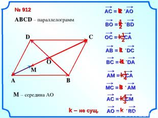 k k k 2 B D C O k 1 k -1 A k k 3 k k k – не сущ. № 912 M – середина АО ABCD – па