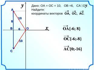 y О 6 x А В С 8