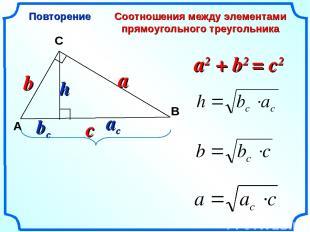 Соотношения между элементами прямоугольного треугольника Повторение C A В a2 + b