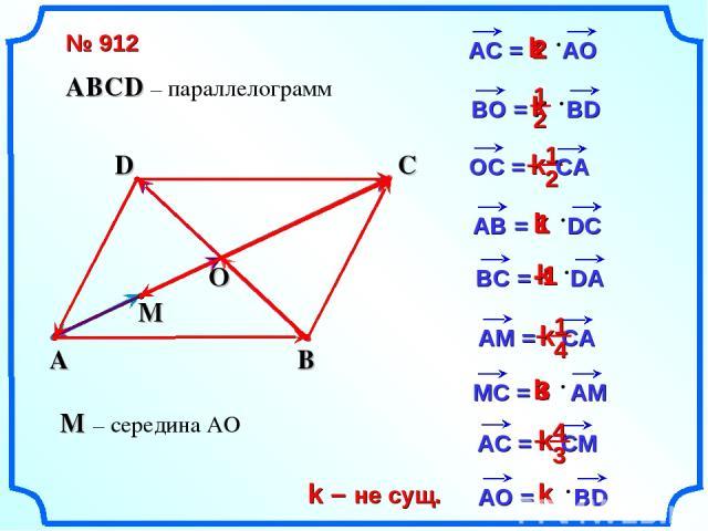 k k k 2 B D C O k 1 k -1 A k k 3 k k k – не сущ. № 912 M – середина АО ABCD – параллелограмм