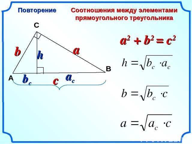 Соотношения между элементами прямоугольного треугольника Повторение C A В a2 + b2 = c2 c b a