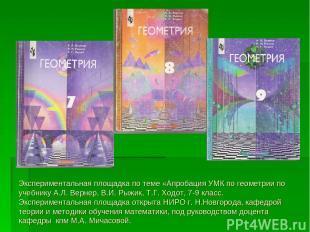 Экспериментальная площадка по теме «Апробация УМК по геометрии по учебнику А.Л.