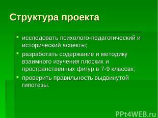 Структура проекта исследовать психолого-педагогический и исторический аспекты; р