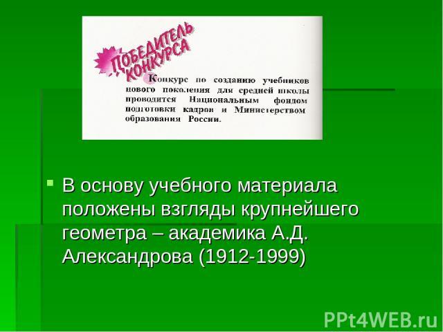 В основу учебного материала положены взгляды крупнейшего геометра – академика А.Д. Александрова (1912-1999)