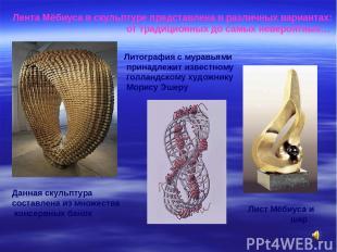 Лента Мёбиуса в скульптуре представлена в различных вариантах: от традиционных д